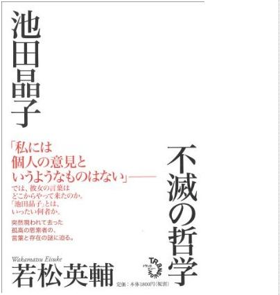 池田晶子 不滅の哲学