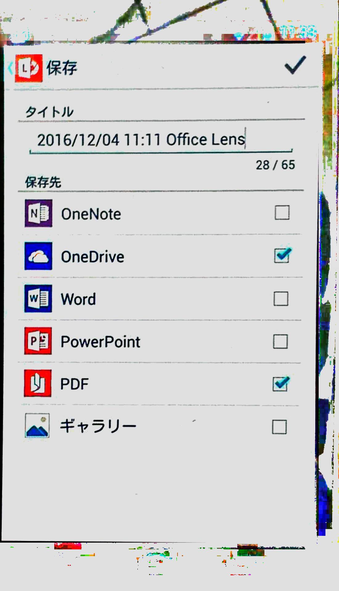 office lens 超スグレモノのツールだが